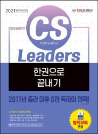 CS Leaders(CS리더스관리사) 한권으로 끝내기(2021)