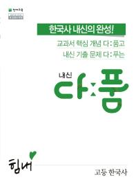 내신 다품 고등 한국사(2021)