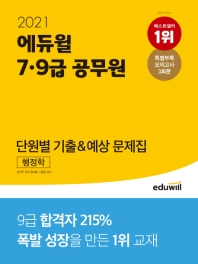 에듀윌 행정학 단원별 기출&예상 문제집(7급 9급 공무원)(2021)