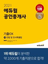 2021 에듀윌 공인중개사 1차 민법 및 민사특별법 기출OX