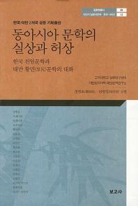 동아시아 문학의 실상과 허상