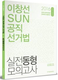 이창선 Sun 공직 선거법 실전동형 모의고사(2016)