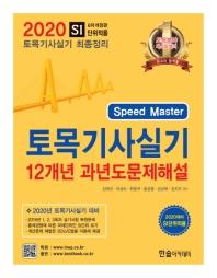 Speed Master 토목기사실기 12개년 과년도문제해설(2020)