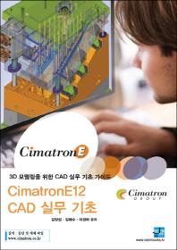 CimatronE12 CAD 실무 기초