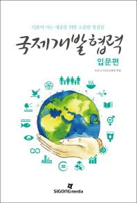 국제개발협력: 입문편