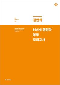 Mani(마니) 행정학 봉투모의고사(2017)