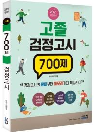 고졸 검정고시 700제(2021)