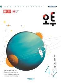 오투 초등 과학 4-2(2020)