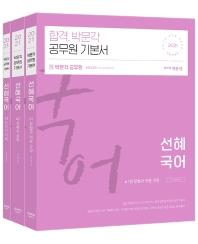 합격기준 박문각 선혜국어 세트(2021)