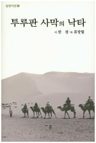 투루판 사막의 낙타