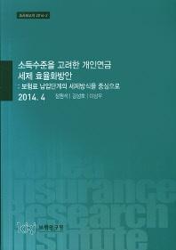 소득수준을 고려한 개인연금 세제 효율화방안: 보험료 납입단계의 세제방식을 중심으로(2014. 4)