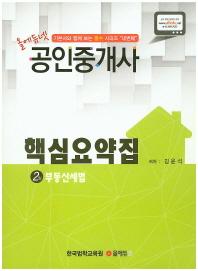 공인중개사 2차 핵심요약집: 부동산세법(김윤석)(2015)