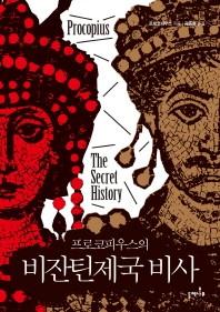 프로코피우스의 비잔틴제국 비사