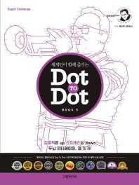 세계인이 함께 즐기는 Dot To Dot Book. 5