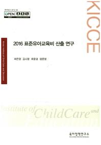 2016 표준유아교육비 산출 연구