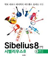 시벨리우스 8