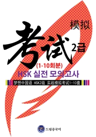 드림중국어 HSK 2급 실전 모의고사(1-10회분)