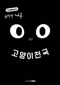 블랙캣 나루: 고양이천국
