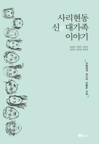 사리현동 신 대가족 이야기