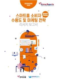 스마트홈 소비자 수용도 및 마케팅 전략 리서치 보고서(2020)