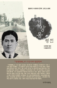 월파 김상용 평전