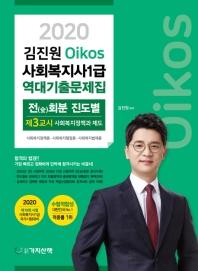 김진원 Oikos 사회복지사1급 역대기출문제집(2020)
