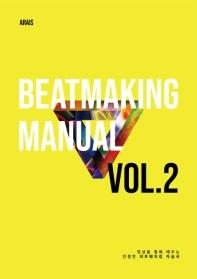 비트메이킹 매뉴얼 Vol. 2