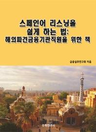 스페인어 리스닝을 쉽게 하는 법: 해외파견금융기관직원을 위한 책