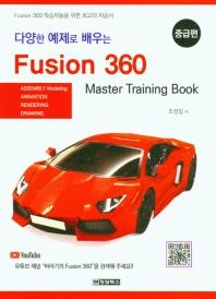 다양한 예제로 배우는 Fusion 360(퓨전 360): 중급편