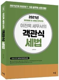 이진욱 세무사의 객관식 세법(2021)