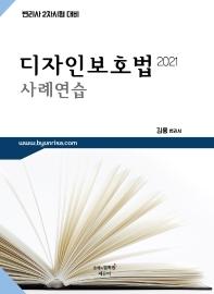 디자인보호법 사례연습(2021)
