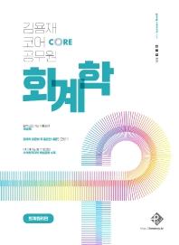 김용재 코어 공무원 회계학: 회계원리편(2022)