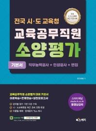 2022 전국 시.도교육청 교육공무직원 소양평가 기본서(직무능력검사+인성검사+면접)