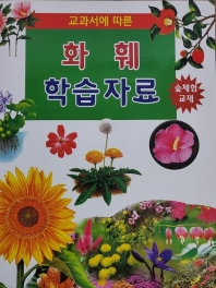 교과서에 따른 화훼 학습자료