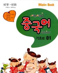 쎄쎄니 중국어 Junior Main Book(기초편). 1