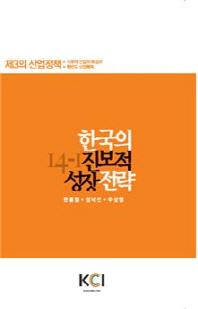 한국의 진보적 성장전략