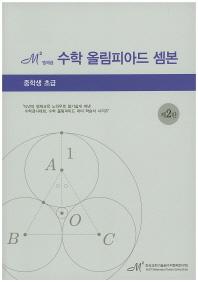 엠제곱 수학 올림피아드 셈본: 중학생 초급