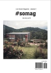 Live Social Magazine Vol. 1: 해시태그쏘맥(#somag)
