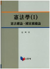 헌법학. 1