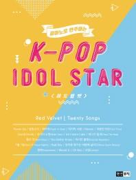 피아노로 연주하는 케이팝 아이돌 스타(K-POP Idol Star) 레드벨벳