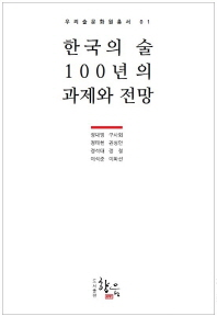 한국의 술 100년의 과제와 전망