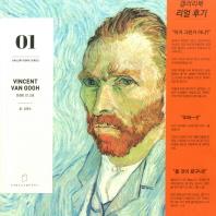 빈센트 반 고흐(Vincent Van Gogh)