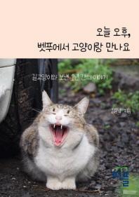 오늘 오후, 벳푸에서 고양이랑 만나요 (컬러판)
