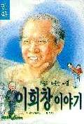 이회창 이야기(만화)