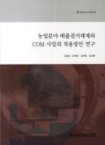 농업분야 배출권거래제와 CDM 사업의 적용방안 연구