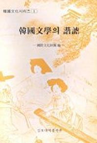 한국문학의 해학(한국문화시리즈 1)