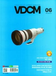 VDCM(비디오 디지털 카메라 매거진)(2021년 6월호)