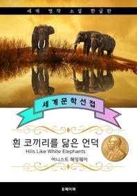 흰 코끼리를 닮은 언덕 (헤밍웨이 - 노벨문학상, 퓰리처 수상 작가)
