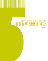 신한옥 산업화 및 활성화를 위한 공공정책 현황과 제안