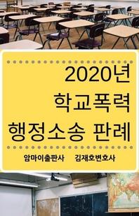 2020년 학교폭력 행정소송 판례